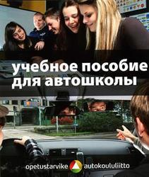 Autokoulun oppikirja (RUS) + eAutokoulu